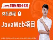 Java零基础到项目实战之JavaWeb服务器视频课程