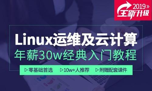 Linux运维及云计算年薪30w经典入门教程