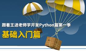 跟着王进老师学开发Python篇视频课程第一季:基础入门篇