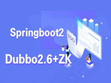 SpringBoot2+Dubbo2.6+Redis+Myql+Zookeeper分布式微服务整合