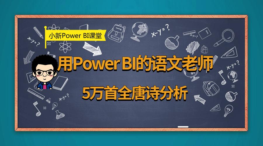 用Power BI的语文老师-基于Power BI的5万首全唐诗分析