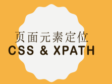 页面元素定位(CSS & XPath)
