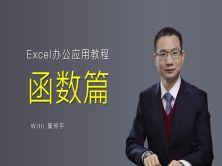 康传平Excel在财务工作中的经典应用-函数与公式应用视频教程大全