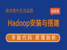 Hadoop课程-day1(Hadoop安装与搭建)
