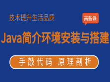 Java基础-day1(Java简介环境安装与搭建)