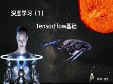 深度学习视频课程(1):TensorFlow基础