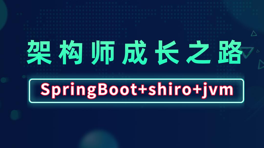 springboot教程shiro教程jvm教程