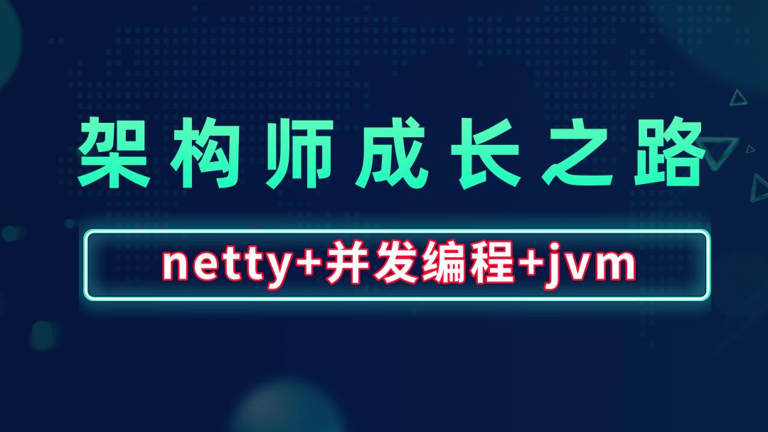 netty教程并发编程教程jvm教程