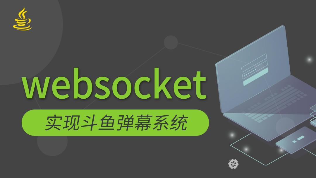 websocket实现斗鱼弹幕系统