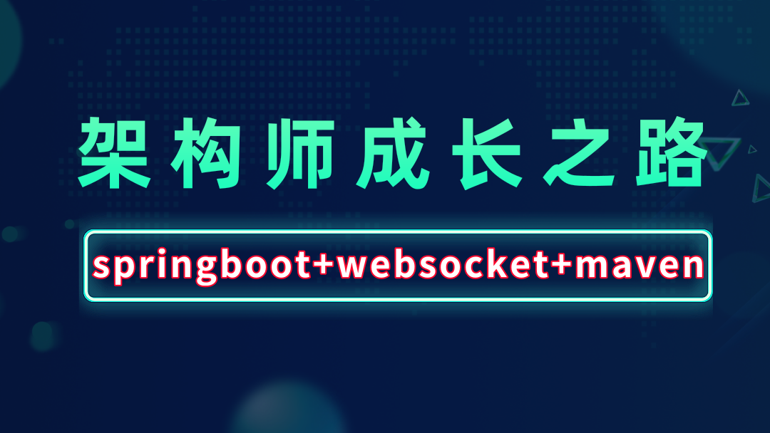 springboot教程websocket教程maven教程