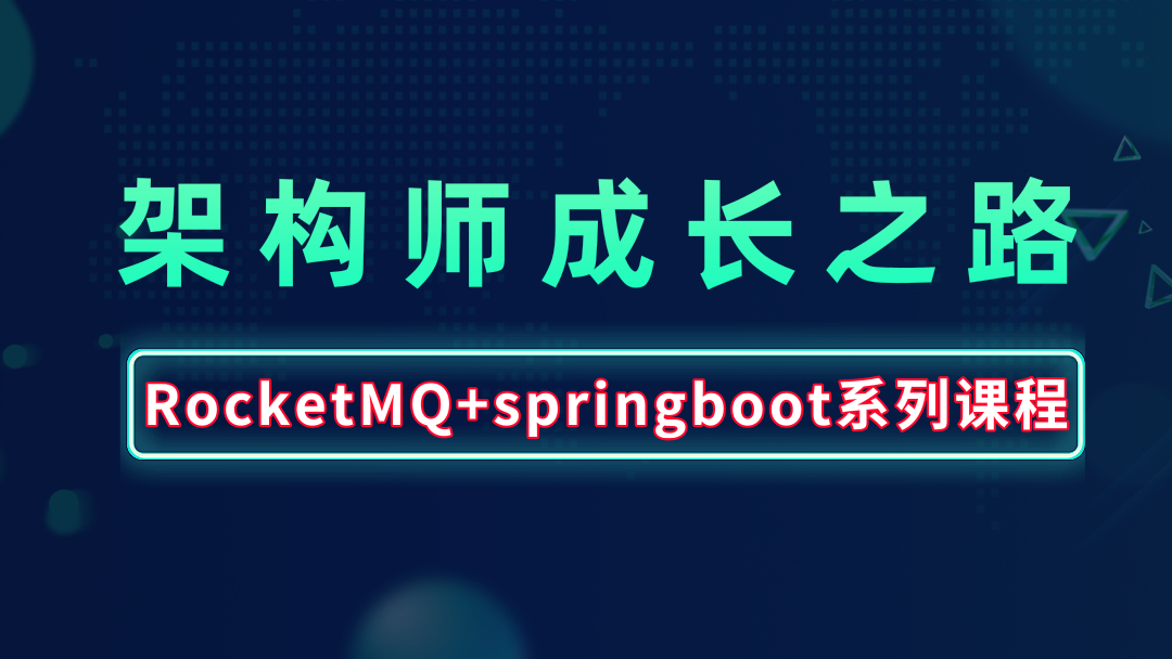 springboot系列课程整合RocketMQ