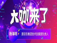 【大咖·來了 第1期】新零售時代的智慧中臺