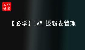 【必学】LVM 逻辑卷管理