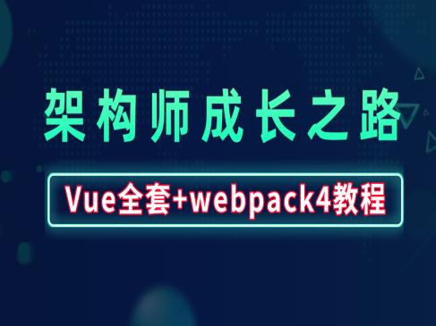 webpack4+vue全套课程