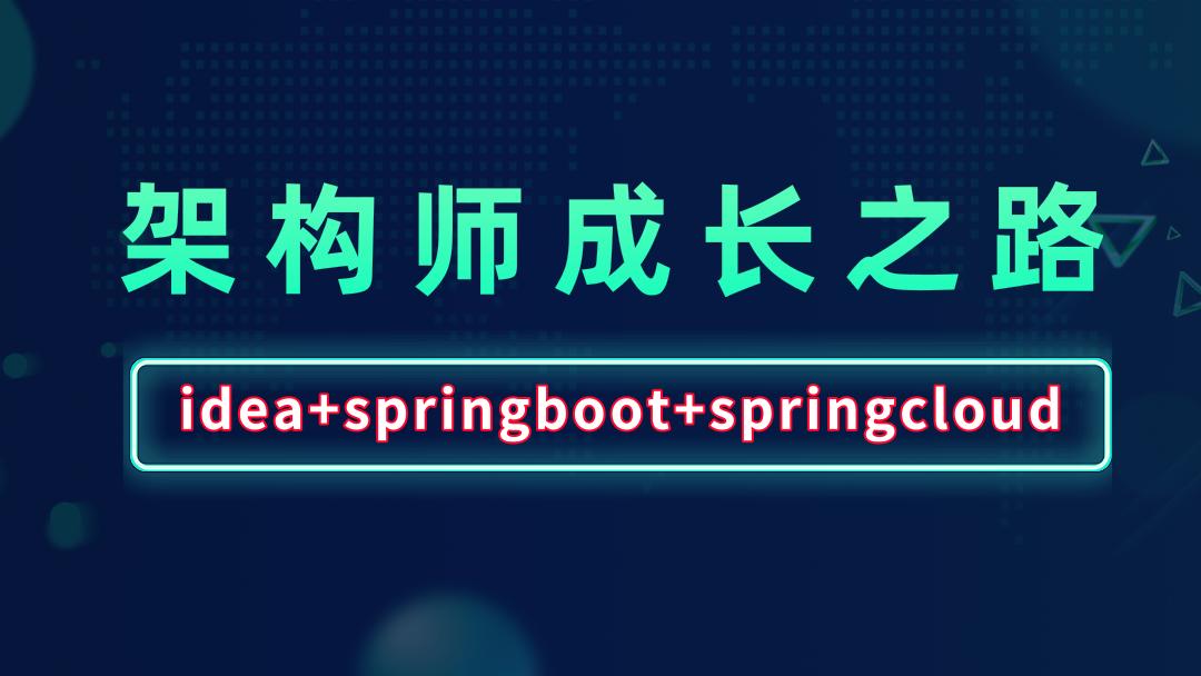 idea+springboot+springcloud教程