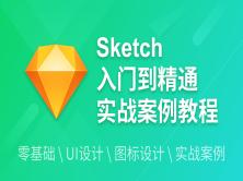 Sketch零基础入门到精通实战案例视频教程/UI界面设计/图标设计
