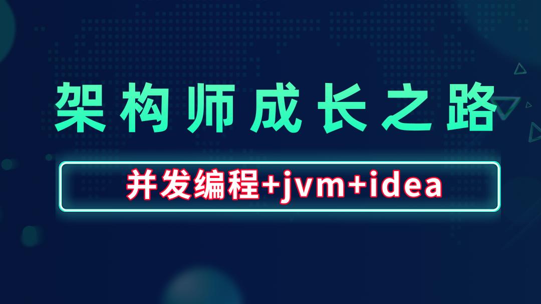 并发编程实战jvm虚拟机idea教程