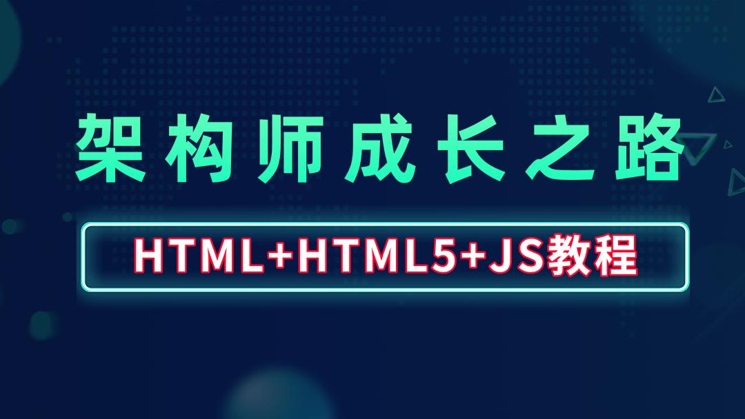 前端html/css/html5/css3/js教程