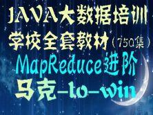 Java大数据培训学校全套教程-51)MapReduce进阶