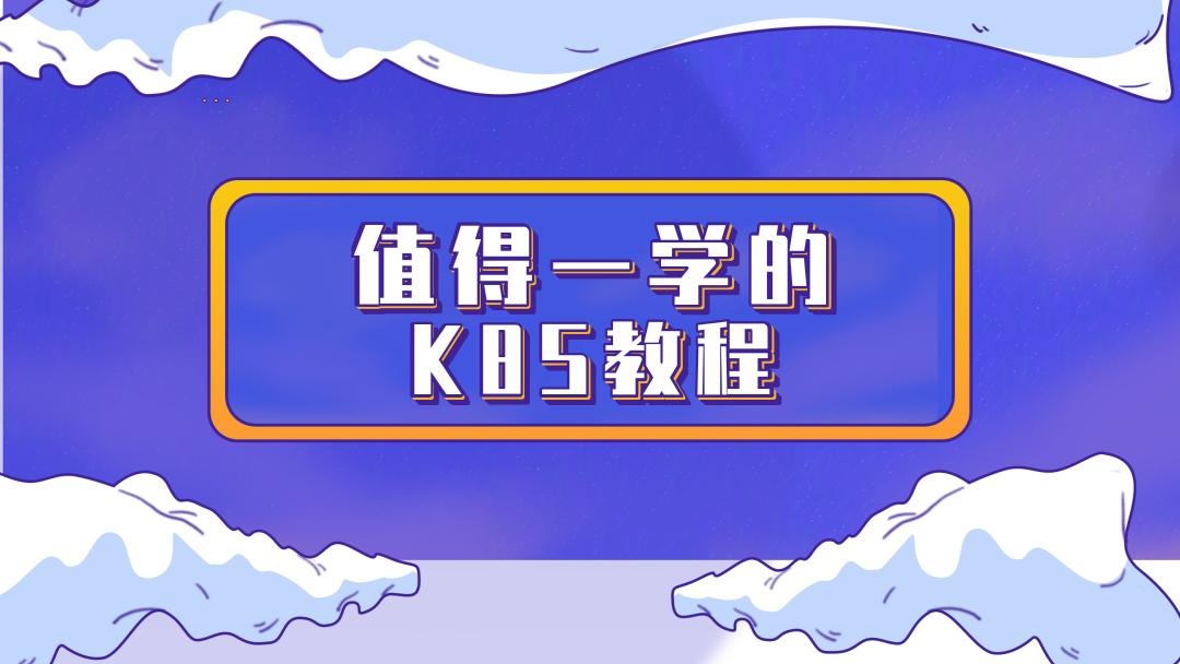 潘绘�句���Kubernetes(k8s)��绋�
