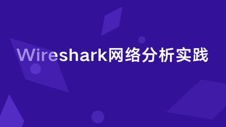 Wireshark网络分析实践