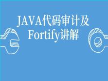 Java安全代码审计介绍及扫描工具Fortify详解