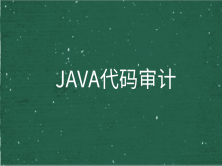 Java代码审计
