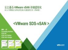 云之基石-VMware vSAN存储虚拟化视频课程