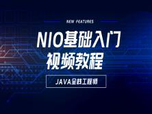 NIO基础入门视频教程