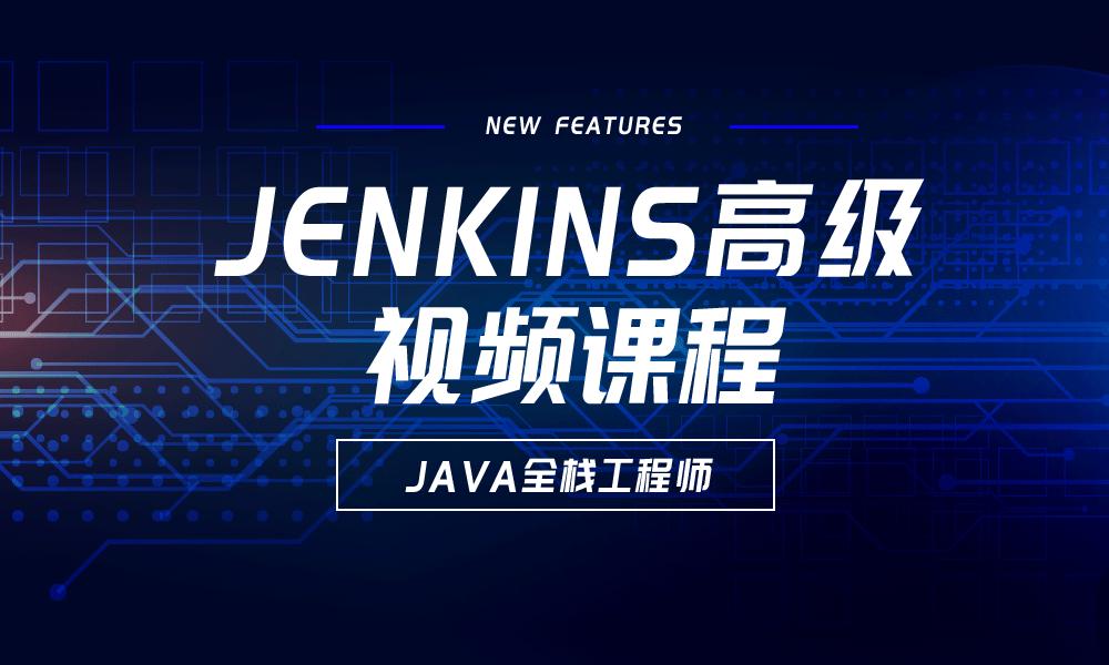 Jenkins高级视频课程