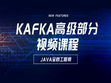 Kafka视频课程