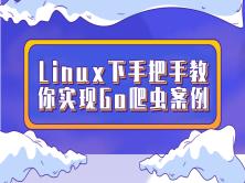 Linux下手把手教你实现爬虫案例