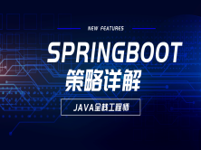 SpringBoot策略详解