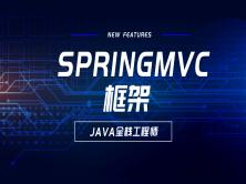 搭建SpringMVC Web框架