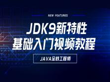 JDK9新特性基础入门视频教程