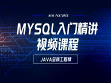 MySQL入门精讲视频课程