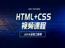 HTML+CSS视频课程