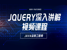 JQuery深入讲解视频课程
