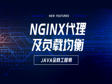 Nginx代理及负载均衡实战视频课程
