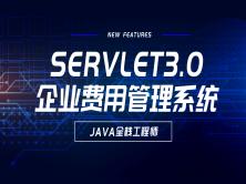 Servlet3.0+C3P0+MYSQL+JQuery+Bootstrap企业费用管理系统
