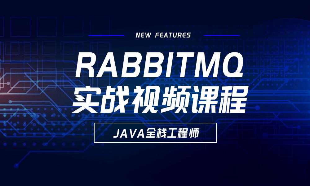 RabbitMQ实战视频课程