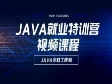 Java就业特训营视频课程