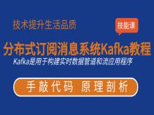 分布式订阅消息?系统Kafka教程(Java、大数据通用教程)