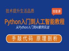 7天Python入门到人工智能案例视频课程
