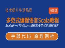 4天多范式編程語言Scala教程