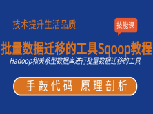 批量数据迁移的工具Sqoop教程