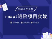 React项目实战