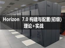 Horizon  7.0 构建与配置(初级)--(理论+实战)