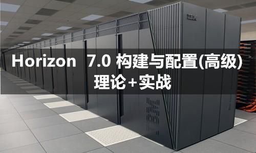 Horizon 7.0 构建与配置(High Level)--(理论+实战)