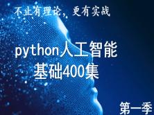 python人工智能基础400集第一季